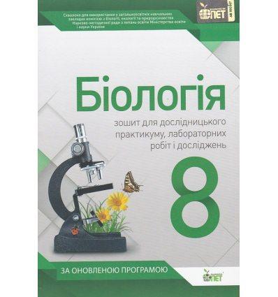 Зошит для практичних робіт (Лабораторних досліджень) Біологія 8 клас авт. Кулініч О. М. вид. ПЕТ