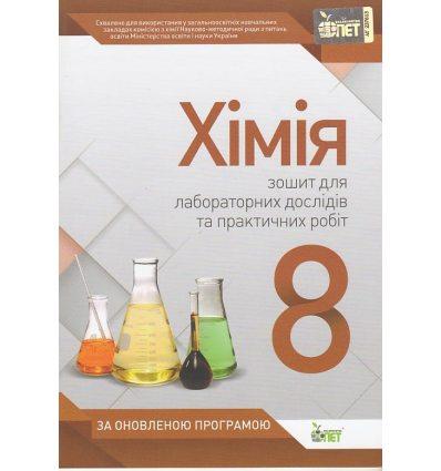 Зошит для практичних робіт (Лабораторних досліджень) Хімія 8 клас авт. Гога С. Т., Ісаєнко Ю. В. вид. ПЕТ