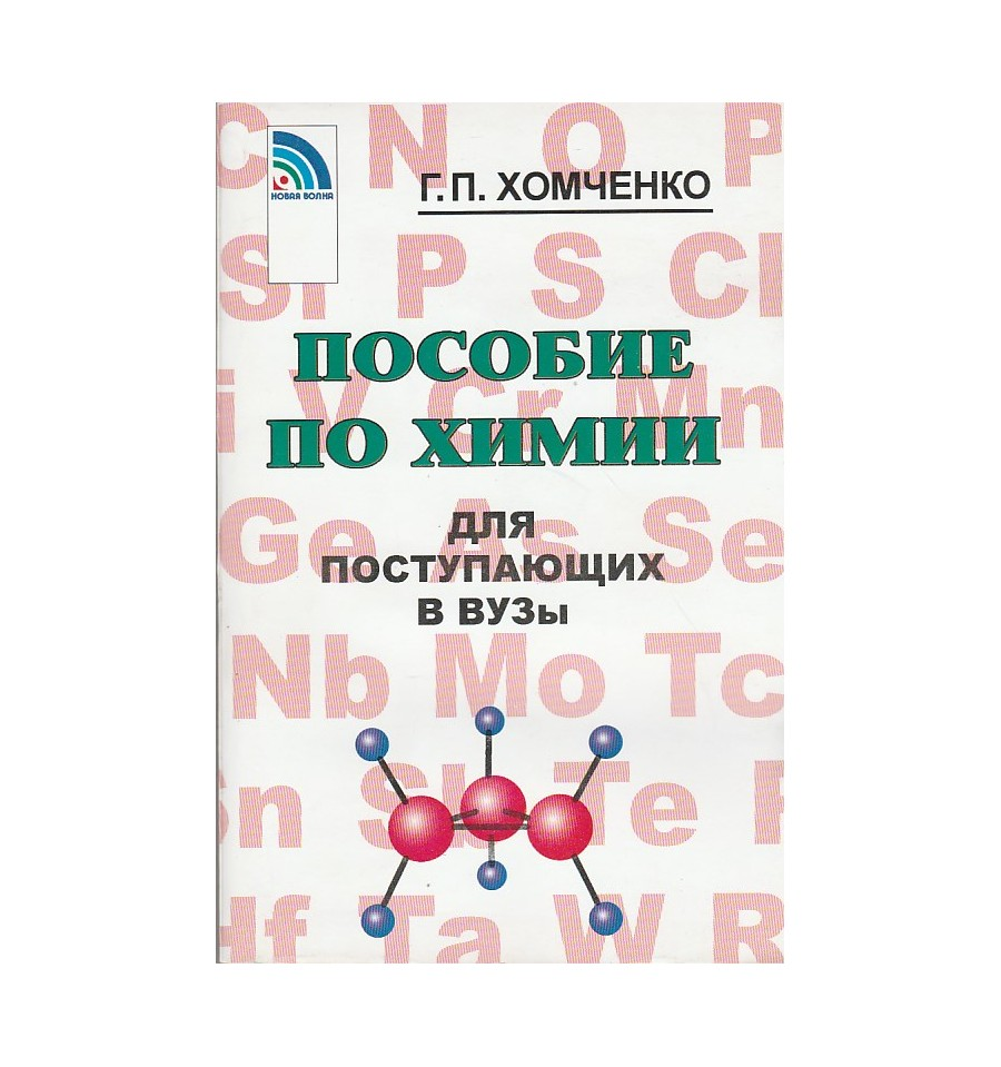 Хомченко пособие по химии для поступающих в вузы решебник онлайн