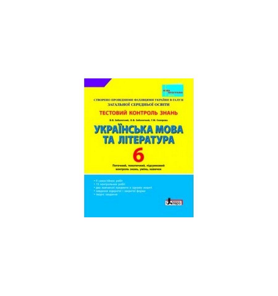 Гдз Тестовий Контроль Знань Українська Мова 9 Клас