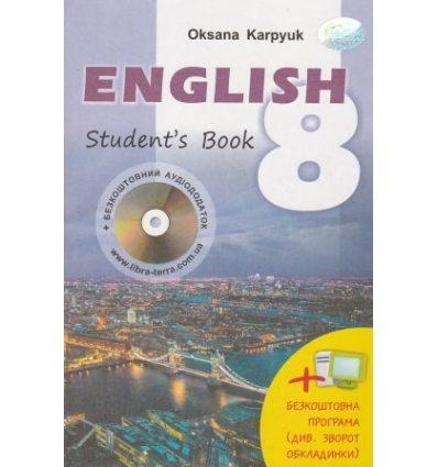 Підручник Англійська мова (English) 8 клас Карпюк О.Д.