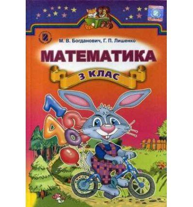 Підручник Математика 3 клас Богданович М. В.