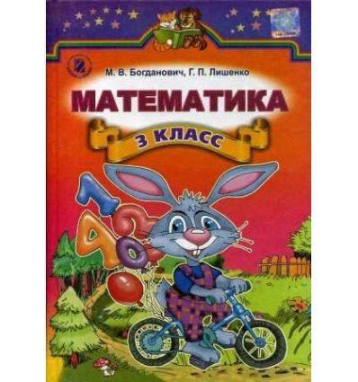 Учебник Математика 3 класс Богданович М.В.