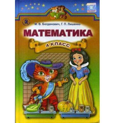 Учебник Математика 4 класс Богданович М.В.