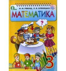 Підручник Математика 3 клас авт. Рівкінд Ф., Оляницька Л.  вид. Освіта