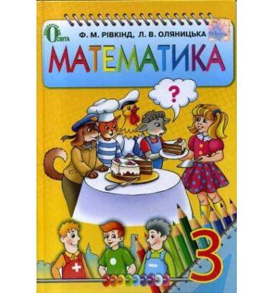 Підручник Математика 3 клас Рівкінд Ф. М.