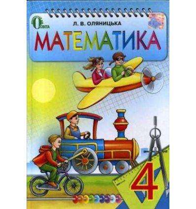 Підручник Математика 4 клас Оляницька Л.В.