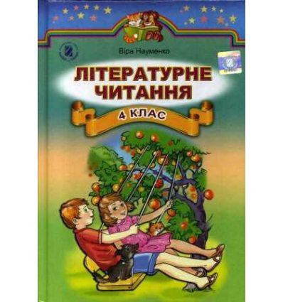 Підручник Літературне читання 4 клас Науменко В. О.
