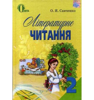 Підручник Літературне читання 2 клас Савченко О. Я.