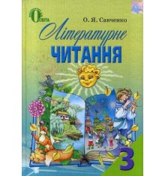 Підручник Літературне читання 3 клас авт. Савченко О. Я. вид. Освіта