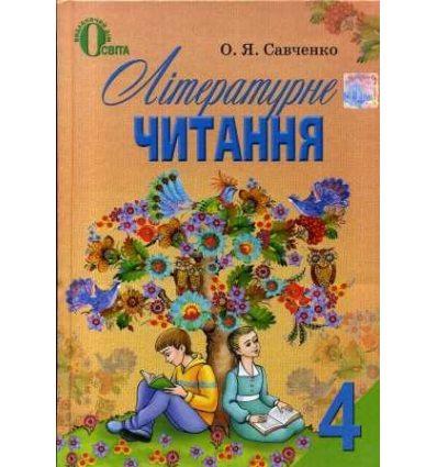 Підручник Літературне читання 4 клас Савченко О. Я.