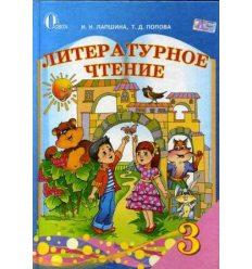 Учебник Литературное чтение 3 класс авт. Лапшина И., ПоповаТ. изд. Освита