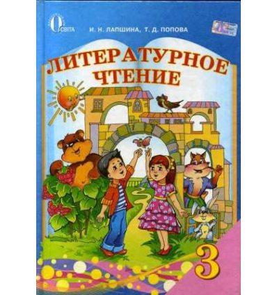 Учебник Литературное чтение 3 класс Лапшина И.Н.