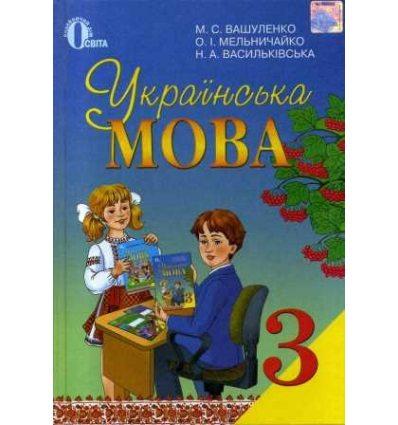 Підручник Українська мова 3 клас Вашуленко М. С.