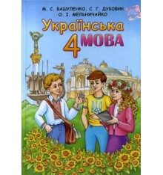 Учебник Украинский язык 4 класс авт. Вашуленко М. изд. Освита