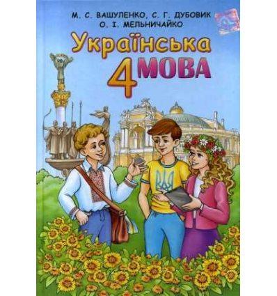 Підручник Українська мова 4 клас Вашуленко М. С.