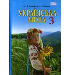 Учебник Украинский язык 3 класс авт. Захарийчук М. Д., Мовчун А. И. изд. Грамота