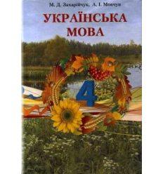 Підручник Українська мова 4 клас Захарійчук М.