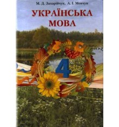 Учебник Украинский язык 4 класс авт. Захарийчук М., Мовчун А. изд. Грамота