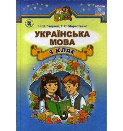 Підручник Українська мова (для рос. шк.) 3 клас Гавриш Н. В.