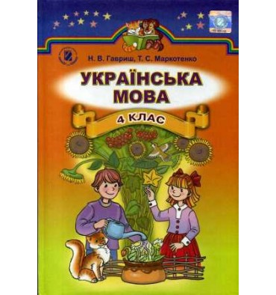 Учебник Украинский язык 4 класс авт. Гавриш Н., Маркотенко Т. изд. Генеза