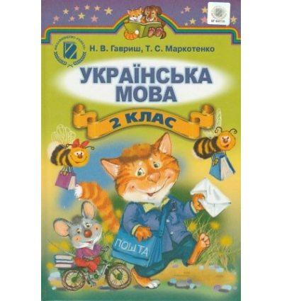 Учебник Украинский язык 2 класс авт. Гавриш Н., Маркотенко Т. изд. Генеза