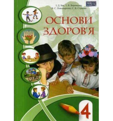 Підручник  Основи здоров'я  4 клас авт. Бех, Воронцова, Пономаренко, Страшко вид. Алатон