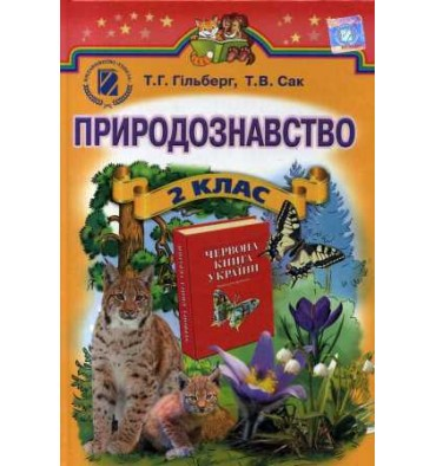 Учебник Природоведение 2 класс авт. Гильберг, Сак  изд. Генеза