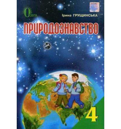 Підручник Природознавство 4 клас авт. Грущинська І. вид. Освіта