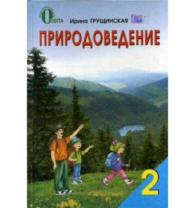 Учебник Природоведение 2 класс авт. Грущинская И. изд. Освита