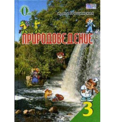 Учебник Природоведение 3 класс авт. Грущинская И. изд. Освита