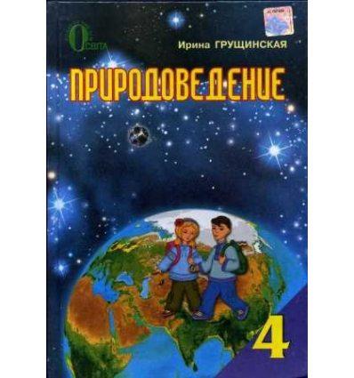 Учебник Природоведение 4 класс авт. Грущинская И. изд. Освита