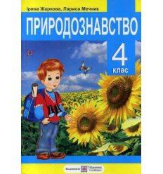 Підручник Природознавство 4 клас авт. Жаркова І., Мечник Л. вид. Підручники і посібники