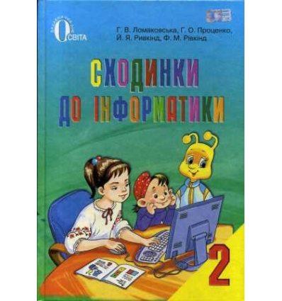 Підручник Інформатика 2 клас авт. Ломаковська, Проценко, Ривкінд. вид. Освіта