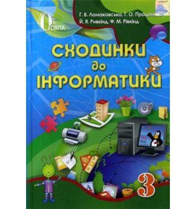 Підручник Інформатика 3 клас авт. Ломаковська, Проценко, Ривкінд. вид. Освіта