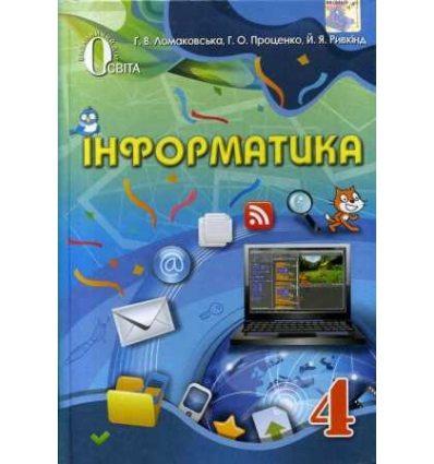 Підручник Інформатика 4 клас авт. Ломаковська, Проценко, Ривкінд вид. Освіта