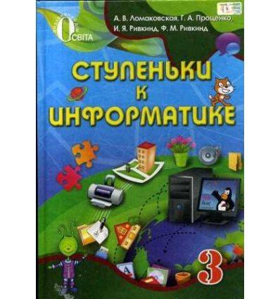 Учебник Ступеньки к информатике  3 класс авт. Ломаковская, Проценко, Ривкинд изд. Освита