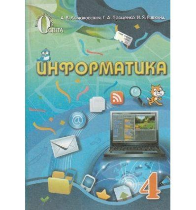 Учебник Информатика 4 класс авт. Ломаковская, Проценко, Ривкинд изд. Освита