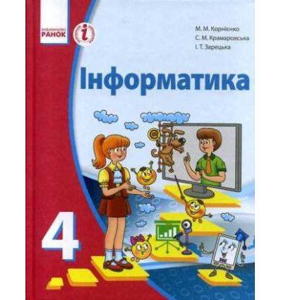 Інформатика 4 клас Підручник авт. Корнієнко М. М., Крамаровська С. М. вид. Ранок