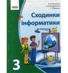 Підручник Сходинки до інформатики для 3 класу авт. Корнієнко, Крамаровська, Зарецька вид. Ранок
