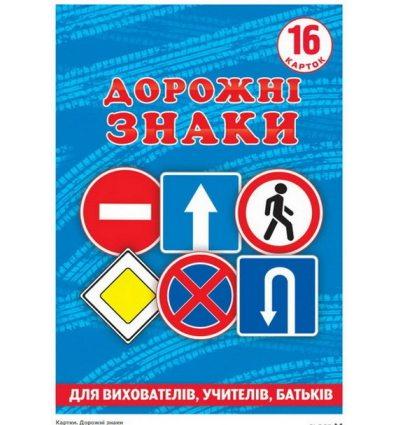 Дорожні знаки Картки