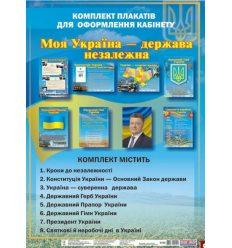 """""""Моя Україна – держава незалежна"""" Комплект плакатів"""