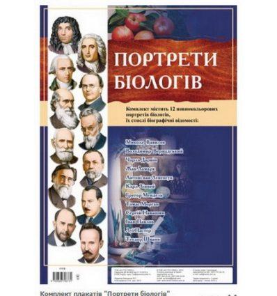 """""""Портрети біологів"""" комплект плакатів"""