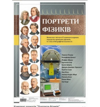 """""""Портрети фізиків"""" комплект плакатів"""