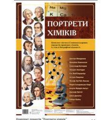 """""""Портрети хіміків"""" комплект плакатів"""