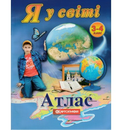 Атлас Я у світі 3-4 клас картографія