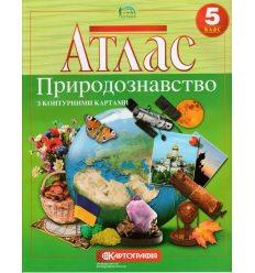 Атлас Природознавство 5 клас картографія