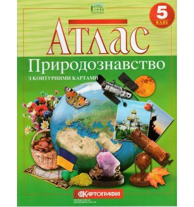 Атлас Природоведение 5 класс картография