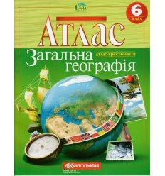 Атлас Загальна географія 6 клас картографія