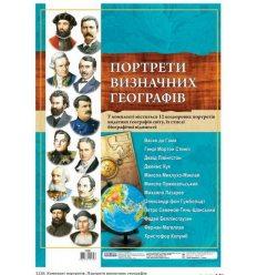 """""""Портрети визначних географів"""" комплект плакатів"""